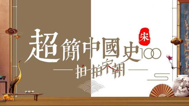 华夏文化造极于赵宋之世,关于宋朝,你了解多少?