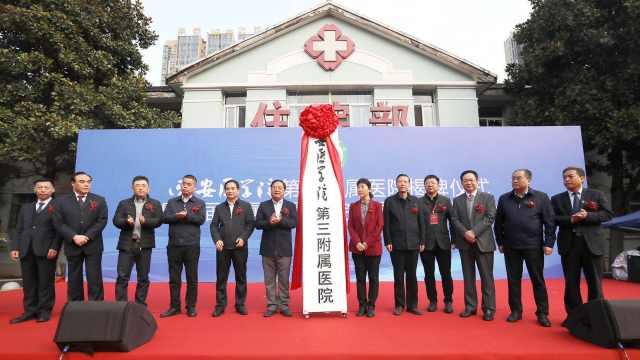 西安医学院第三附属医院正式挂牌,学校500万元支持医院发展