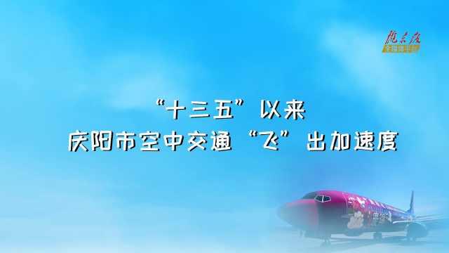 """庆阳市空中交通""""飞""""出加速度"""
