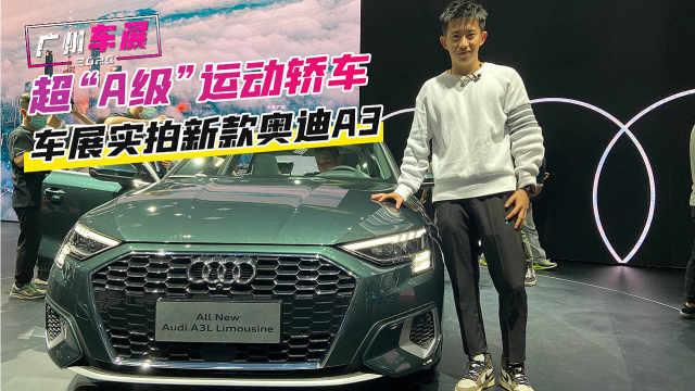 """广州车展:超""""A级""""运动轿车,车展实拍新款奥迪A3"""