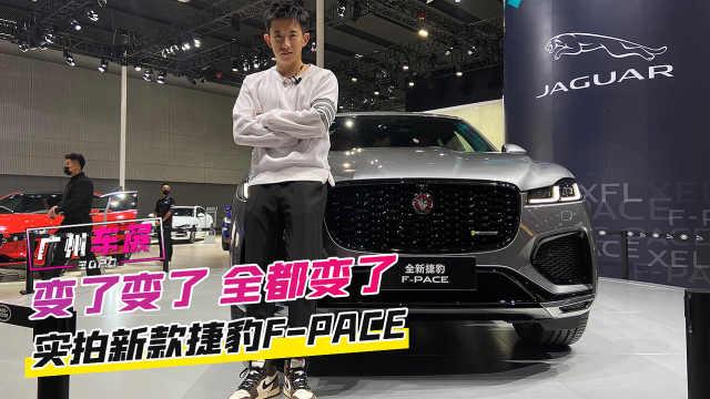 广州车展:变了变了,全都变了!实拍新款捷豹F-PACE