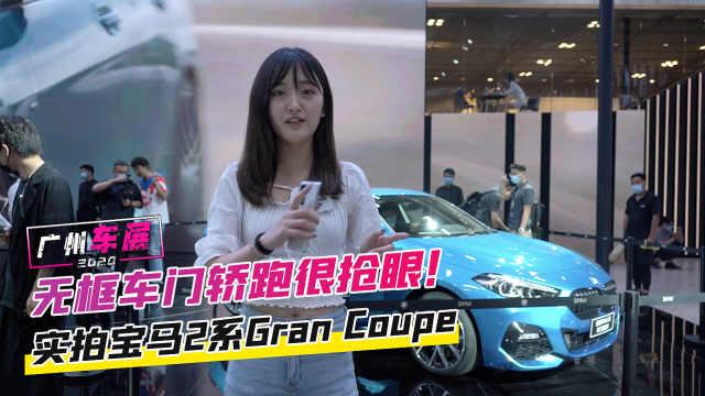 广州车展:无框车门的四门轿跑很抢眼!实拍宝马2系GranCoupe