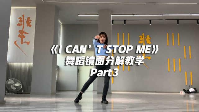 TWICE《I CAN'T STOP ME》舞蹈镜面分解教学Part3
