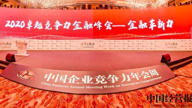 畅聊金融革新力,专家学者企业家齐聚2020中国企业竞争力年会
