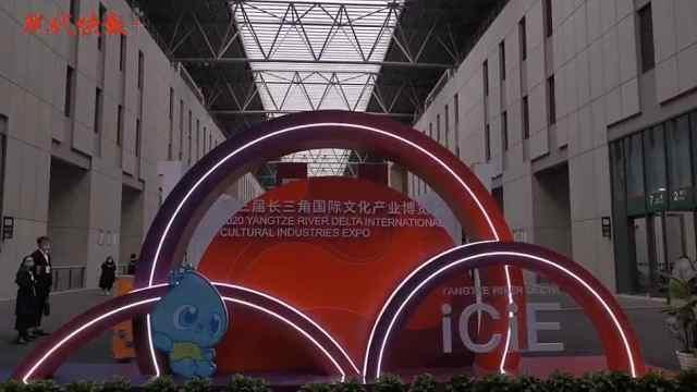 """长三角文博会迎人气高峰,江苏馆""""宝藏""""展区成网红打卡地"""
