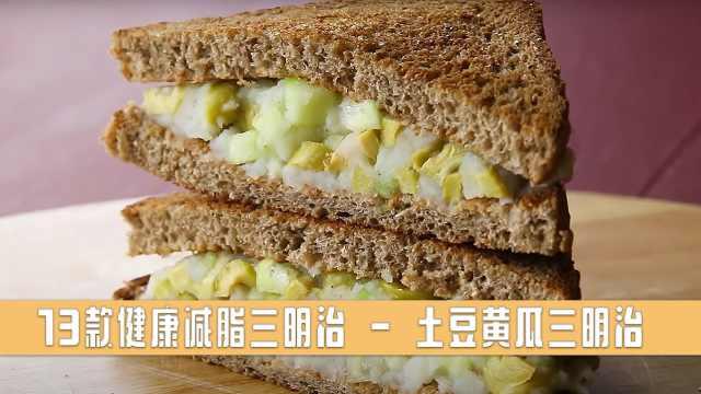 健康减脂三明治 :土豆黄瓜三明治