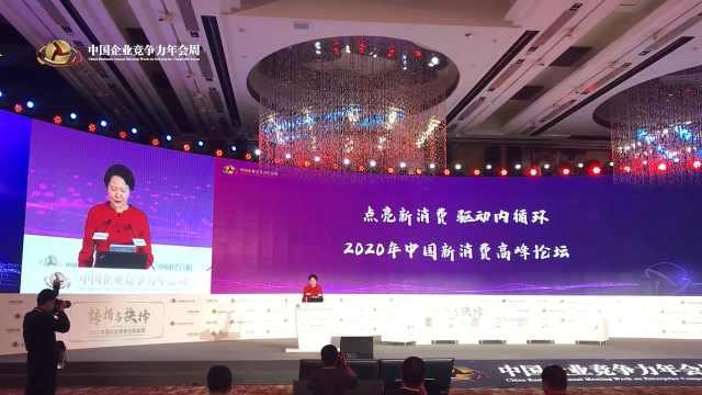 新消费驱动经济内循环,中国新消费高峰论坛精彩集锦