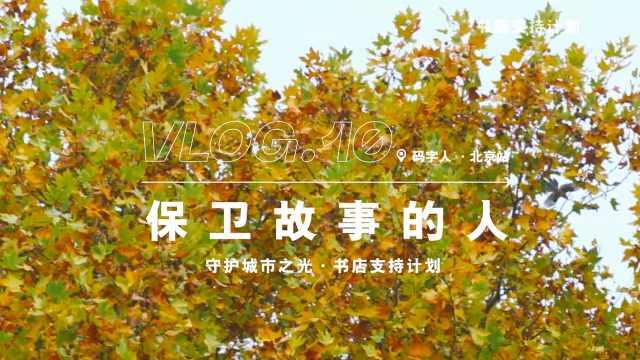 守护城市之光·书店支持计划——北京码字人书店