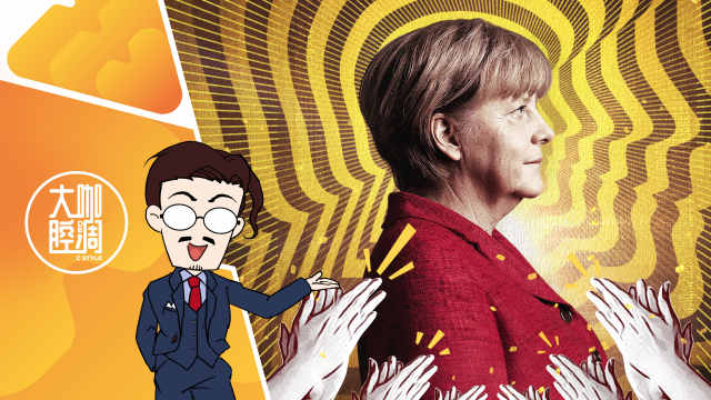 大咖的腔调 | 政坛女领导人楷模,迎来执政十五周年