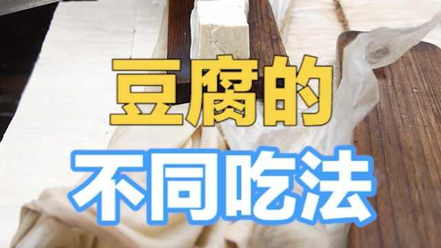 临清人吃豆腐