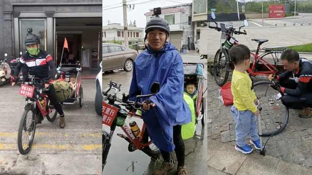 湖南爸爸带3岁儿子骑行4千公里到海南:风吹日晒娃体质却变好