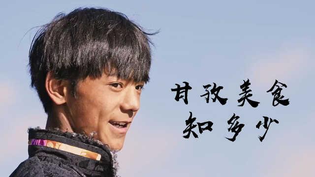藏族小伙丁真火了!他的家乡四川甘孜州美食知多少