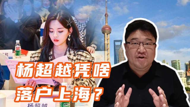 杨超越作为特殊人才落户上海,引网友热议,初中文化的她凭啥