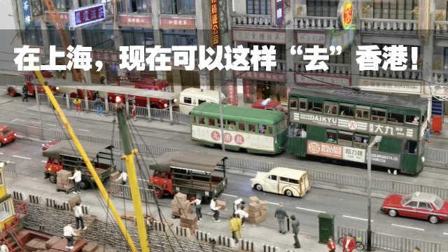 """在上海,现在可以这样""""去""""香港!"""