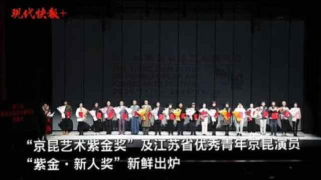 """京昆名家唱经典、排新戏,这届京昆艺术群英会更""""年轻"""""""