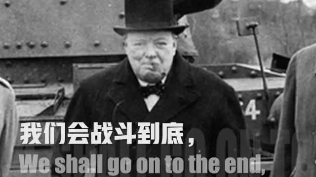 丘吉尔经典演讲:新世界会拿出它所有力量,拯救这个旧世界