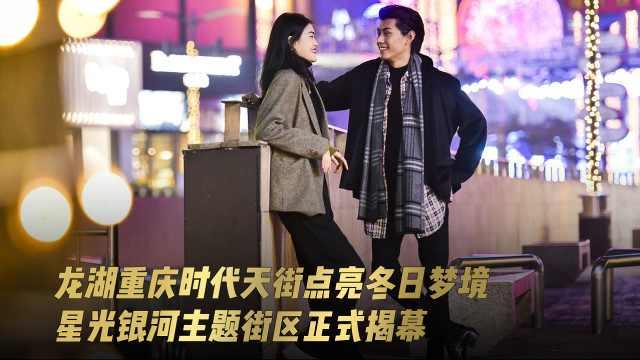 龙湖重庆时代天街点亮冬日梦境,星光银河主题街区正式揭幕