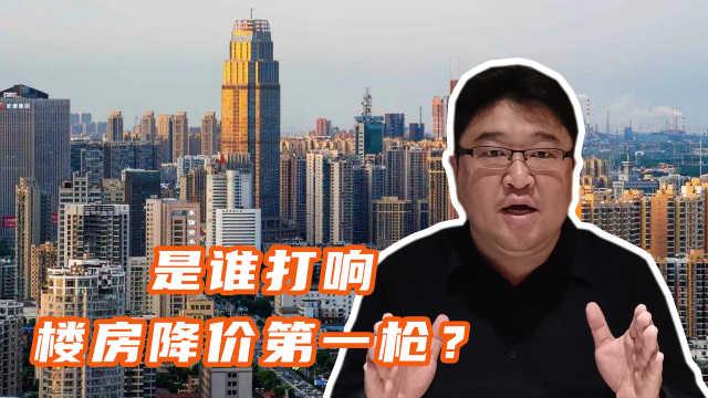哈尔滨楼市下调新政,打响楼市降价第一枪,释放了哪些信号?