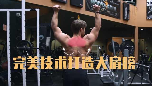 完美技术打造大肩膀