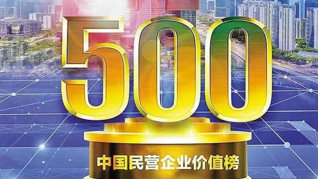 胡润中国民营企业价值榜单发布,59家深企跻身500强