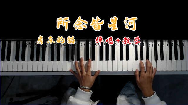 房东的猫《所念皆星河》钢琴教程,所念皆星河,星河中是你