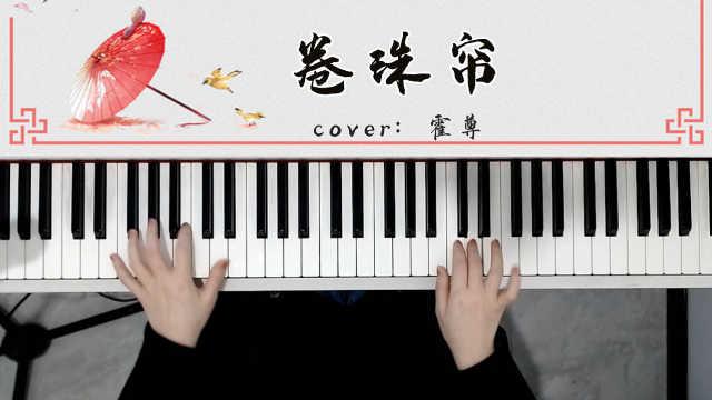 钢琴版《卷珠帘》,柔情万千,情意绵绵,美醉了~