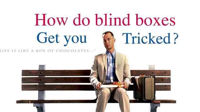 盲盒公司利润一年数亿?到底是什么让人们对盲盒趋之若鹜?