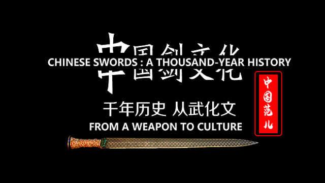 中国剑文化:千年历史,从武化文
