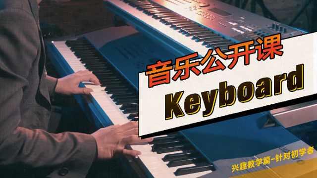 【音乐公开课】基础篇之键盘