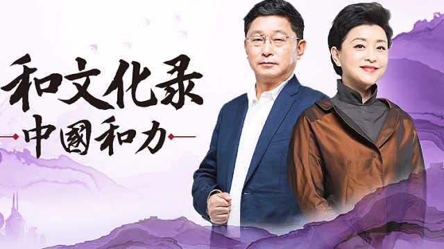 《中国和力》 | 阿来:别把西藏当成现代文明的反义词(2)