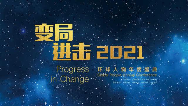 """""""变局·进击2021""""环球人物年度盛典"""