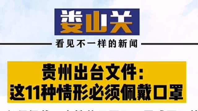 贵州出台文件:这11种情形必须佩戴口罩!