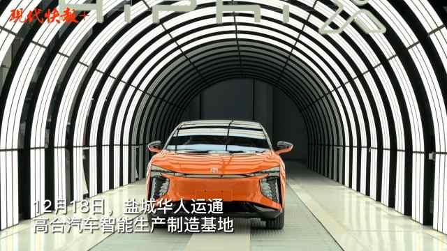 未来感满满!盐城智能工厂里的炫酷汽车,承载新时代汽车梦