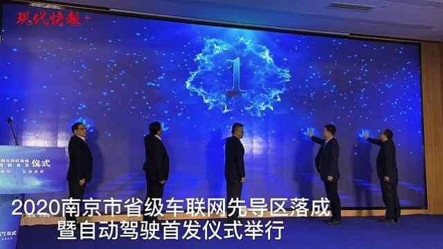 自动驾驶车辆真的上路啦!南京市首家省级车联网先导区落成