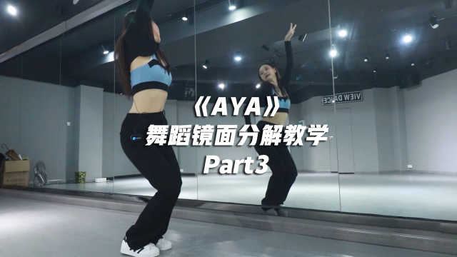 MAMAMOO《AYA》舞蹈镜面分解教学Part3