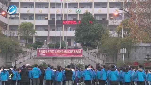 昨天,娄山中学举行了一场特别的活动!