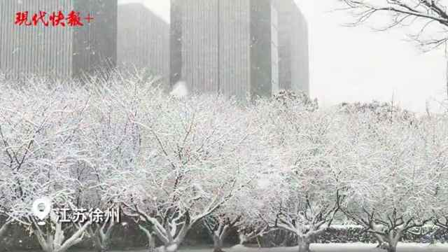 雪要下到深夜!江苏已有45个县出现积雪,最深9cm