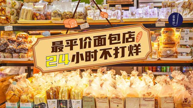 罗湖人的童年面包店,20年才涨5毛!