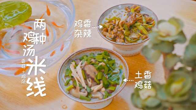 「炖鸡米线」鸡汤补血益气,配上米线,简单美味又营养