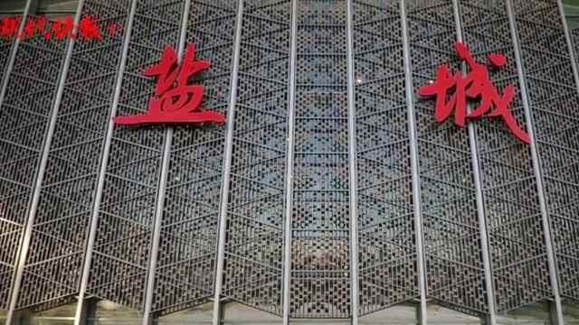 刚刚!盐通高铁正式开通,盐城至上海方向首发