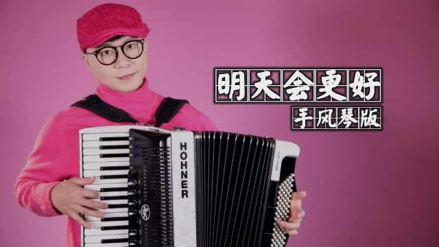 《明天会更好》——手风琴版