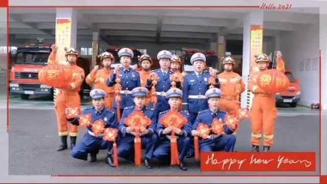 桐梓县消防大队给您送新春祝福啦