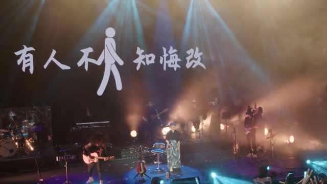 """花粥""""两碗三百""""巡演LIVE《出山》"""