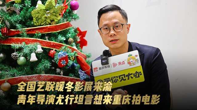全国艺联冬暖影展来渝,青年导演尤行坦言想来重庆拍戏