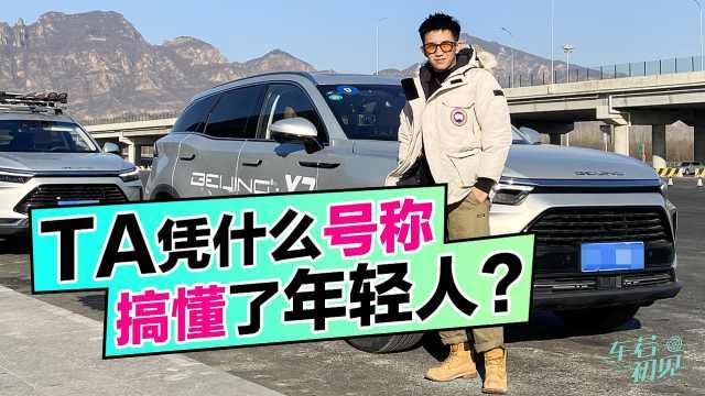 车若初见:五问BEIJING-X7,凭什么号称搞懂了年轻人?