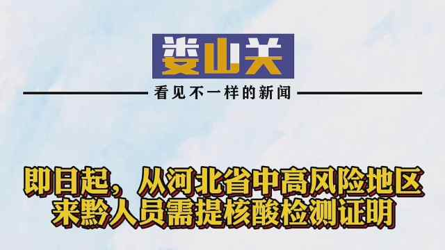 即日起,从河北省中高风险地区来黔人员需提核酸检测证明