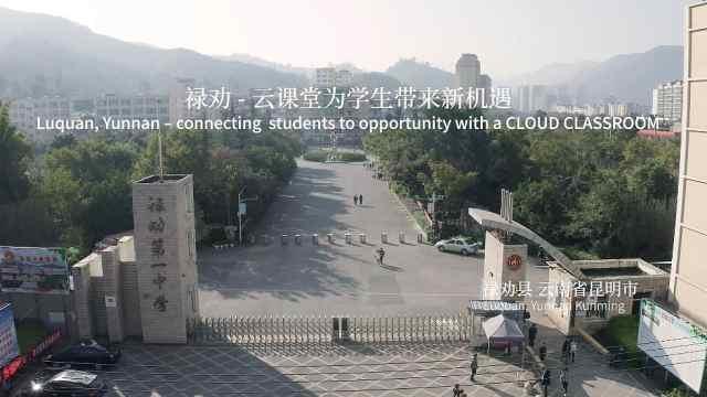 【云南禄劝县】引进优质教育资源  云课堂为学生带来新机遇