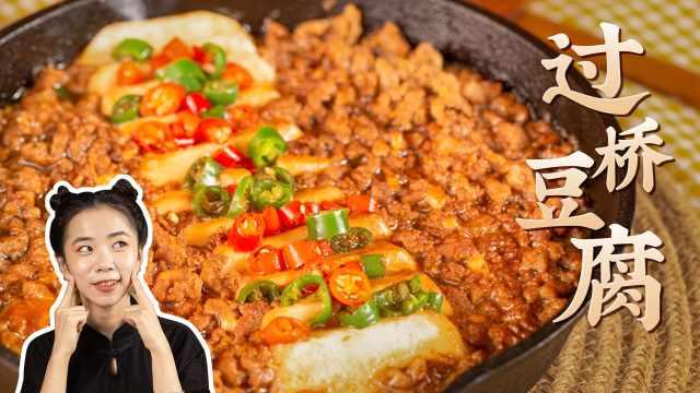 过桥豆腐 | 滑嫩嫩~超下饭!秒上手的懒人菜!