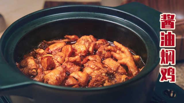 不加一滴水!只用两种调料就能做的酱油焖鸡,做法简单又下饭