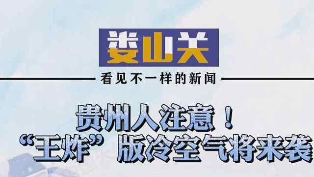 """贵州人注意!""""王炸""""版冷空气将来袭"""